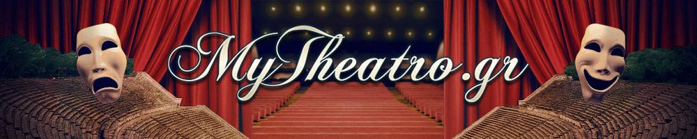 Θέατρο – mytheatro.gr